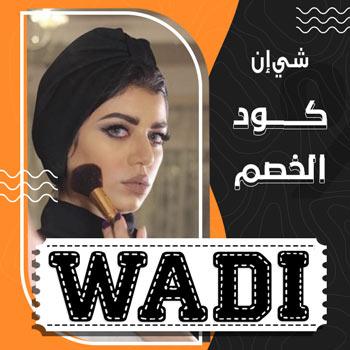 كود خصم شي ان نجلاء عبد العزيز