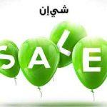 discount-shein3
